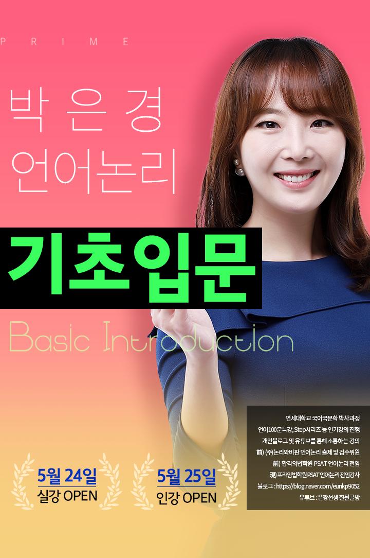 PSAT 박은경 언어논리 기초입문강의 타이틀