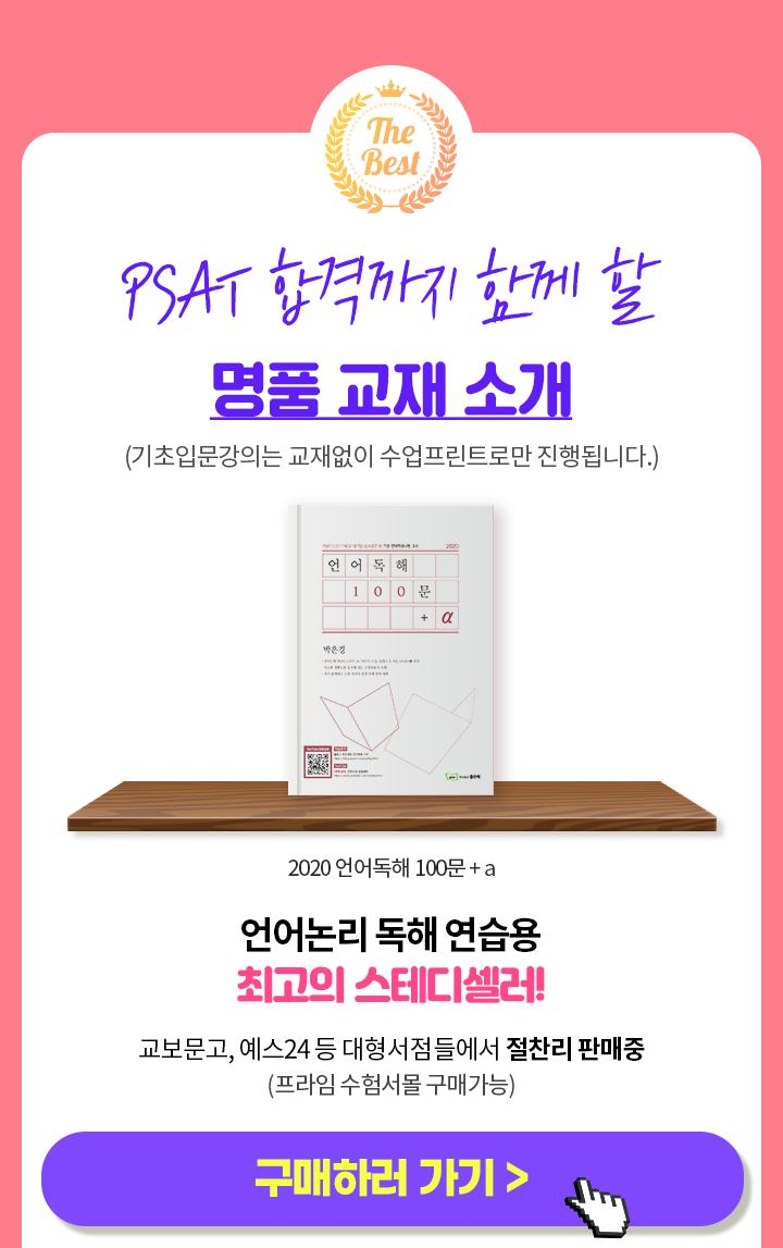 PSAT 박은경 2020 언어독해 100문 교재소개