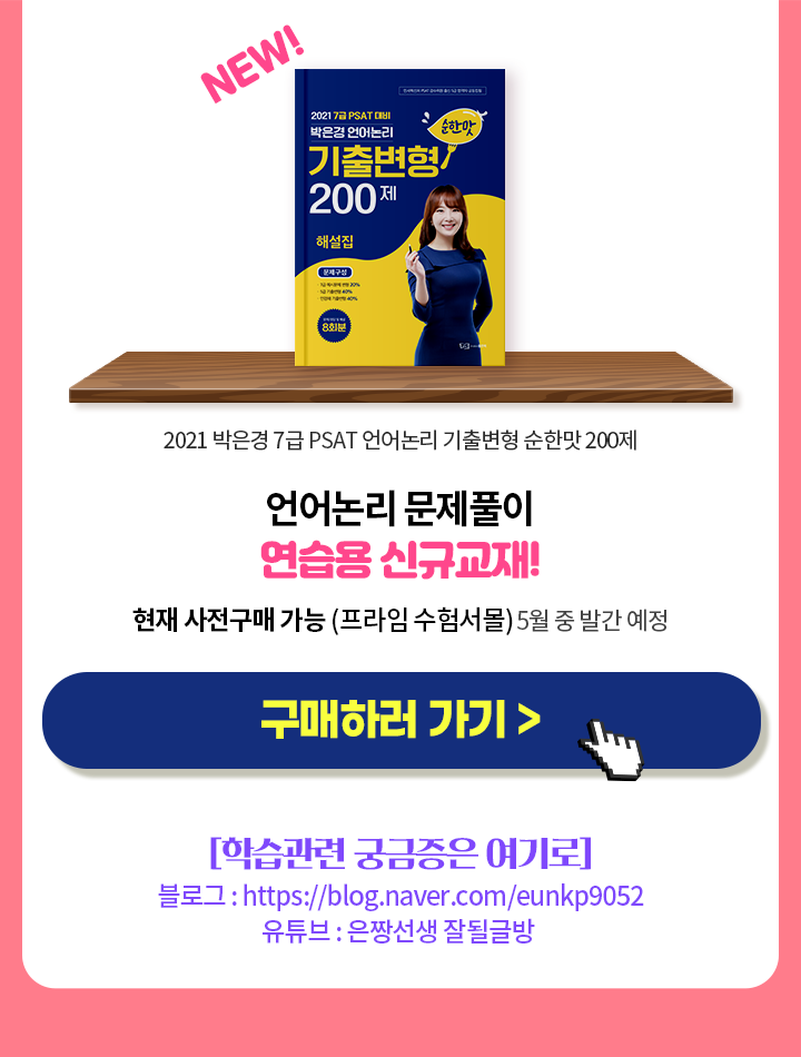 PSAT 2021 박은경 7급 PSAT 언어논리 기출변형 순한맛 200제 교재소개