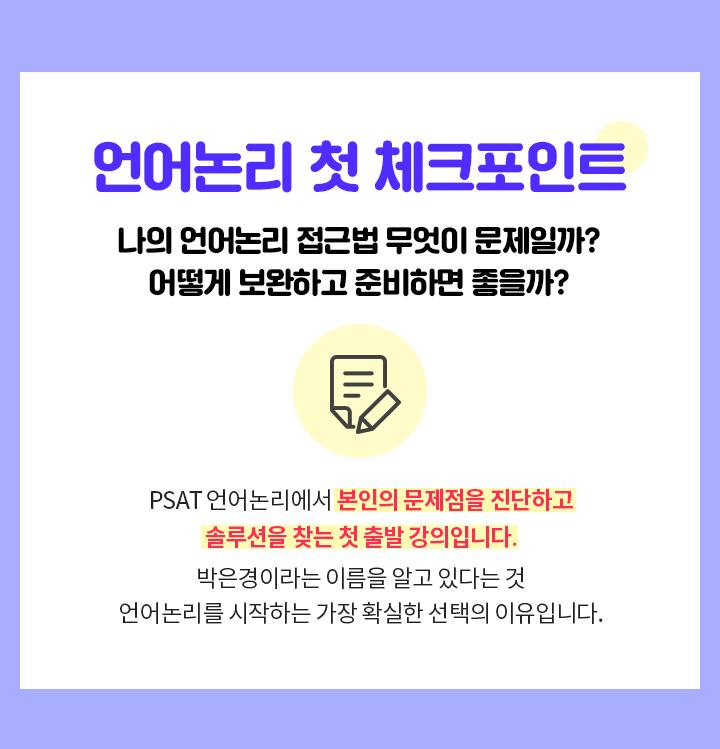 PSAT 박은경 언어논리 기초입문강의 첫 체크포인트