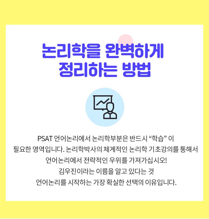 PSAT 김우진 언어논리 기초입문강의 특징