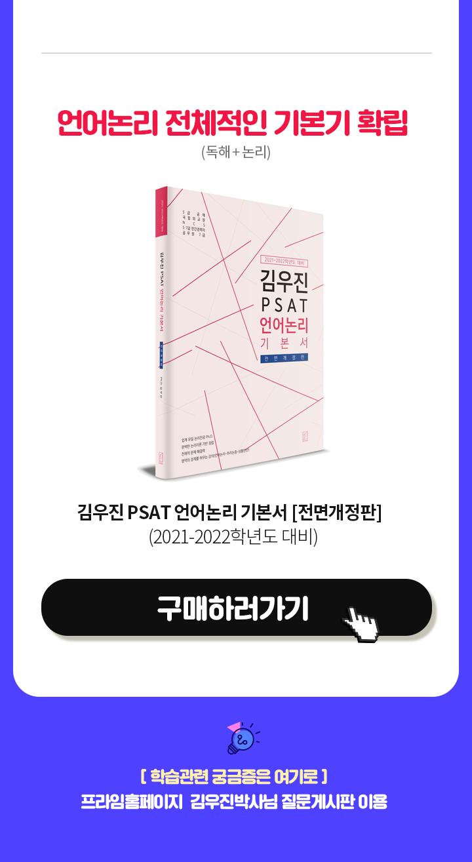 PSAT 김우진 언어논리 김우진 PSAT 언어논리 기본서 교재소개