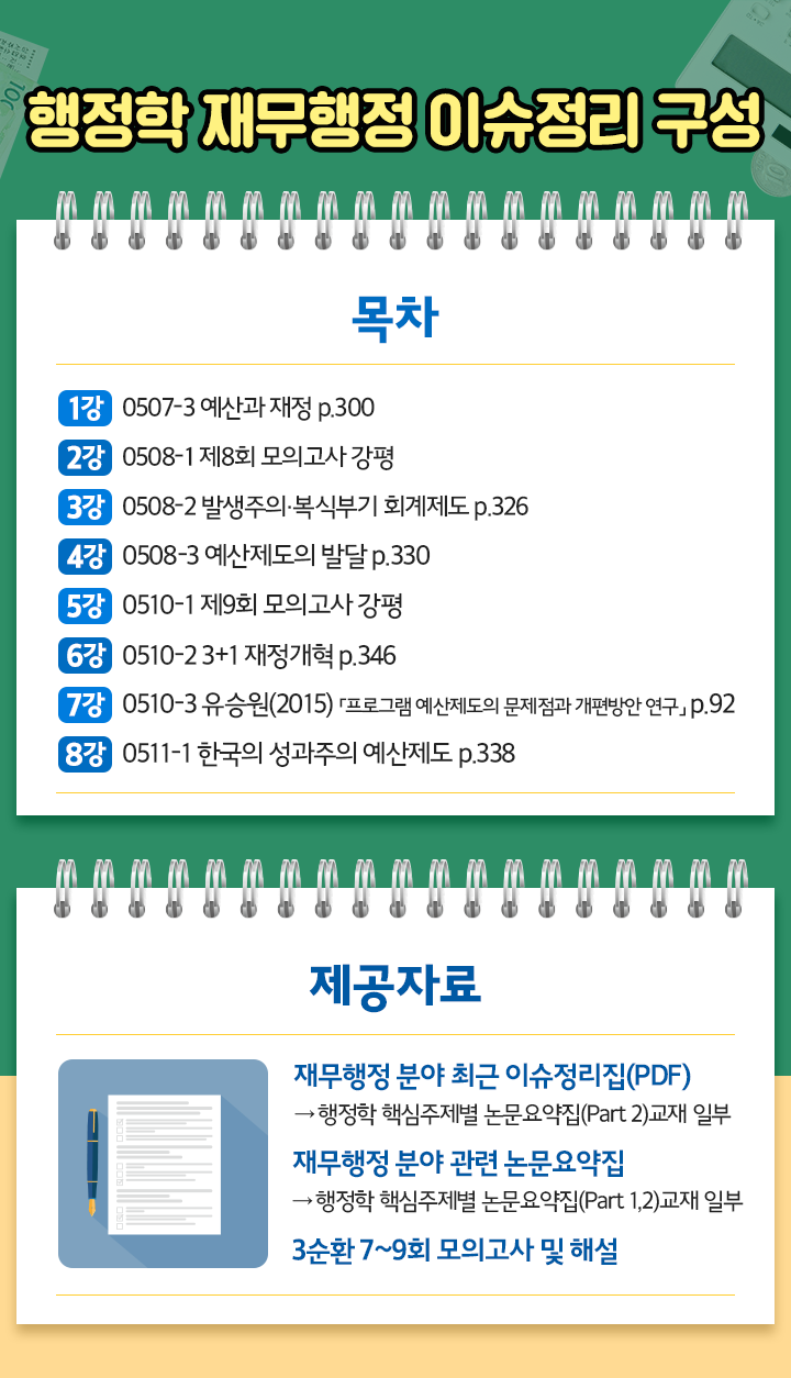 PSAT 김우진 언어논리 김우진 논리학 교재소개