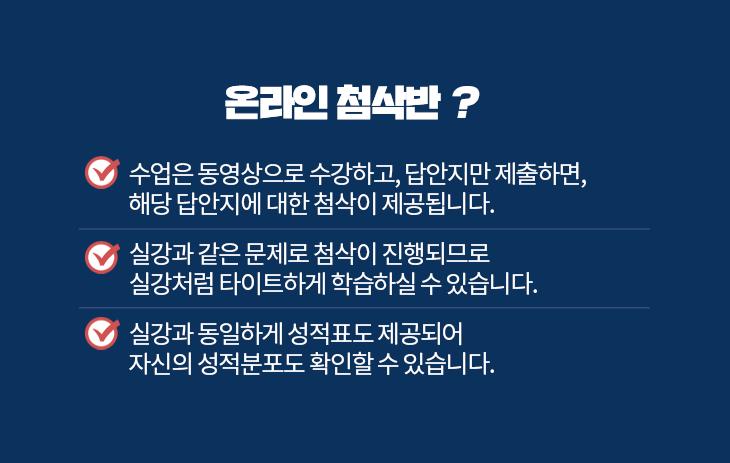 5급공채 국립외교원 윤지훈 국제경제학 3순환 온라인첨삭반 설명