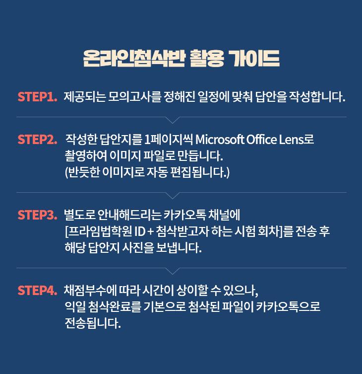 5급공채 국립외교원 윤지훈 국제경제학 3순환 온라인첨삭반 활용가이드