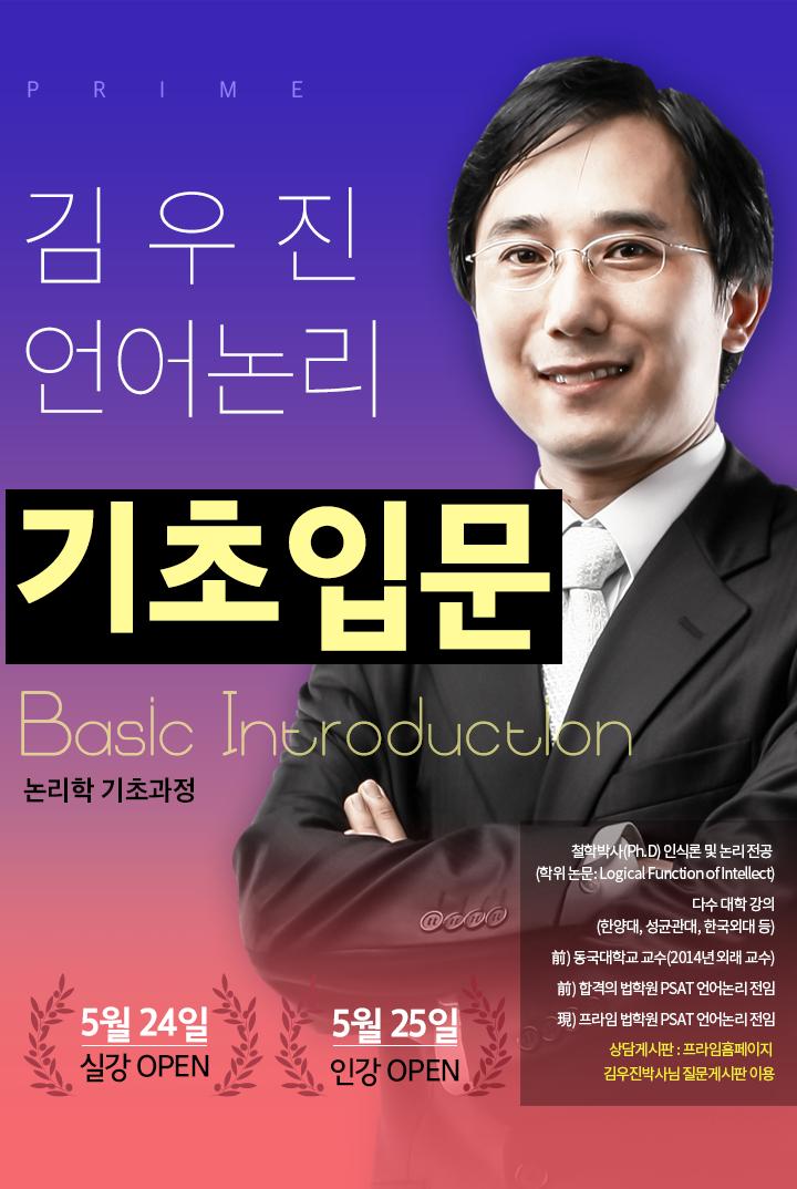 PSAT 김우진 언어논리 기초입문강의 타이틀