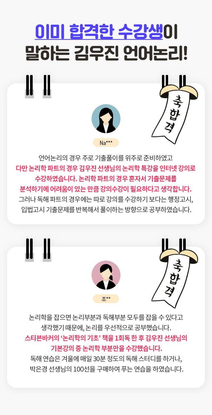 PSAT 김우진 언어논리 강의 합격수기