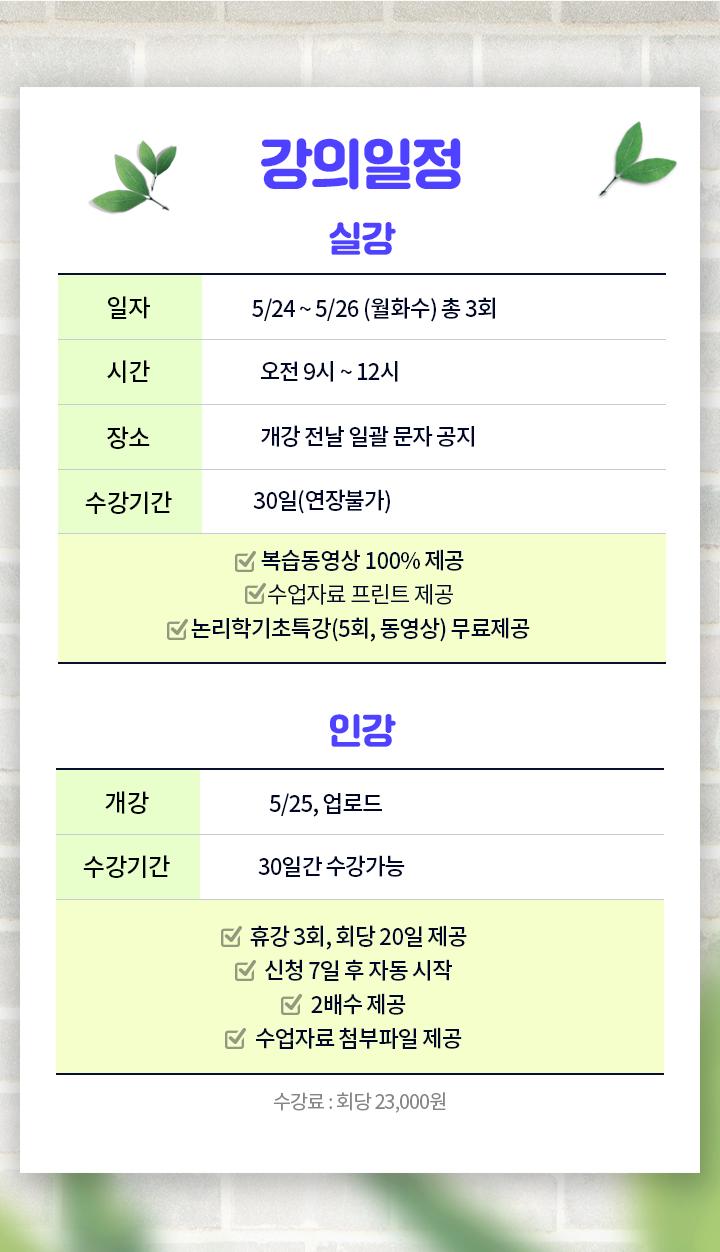 PSAT 김우진 언어논리 기초입문강의 강의일정