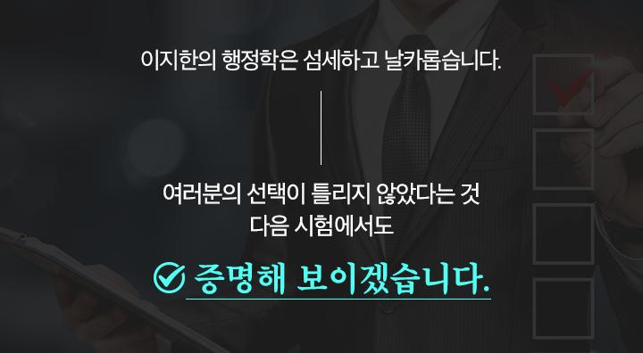 5급공채 이지한 행정학 홍보 문구
