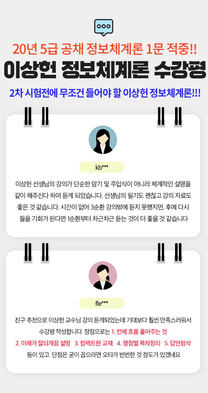 5급공채 이상헌 정보체계론 3순환 온라인첨삭반 수강평