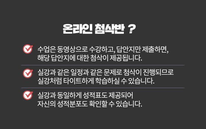 5급공채 이상헌 정보체계론 3순환 온라인첨삭반 설명