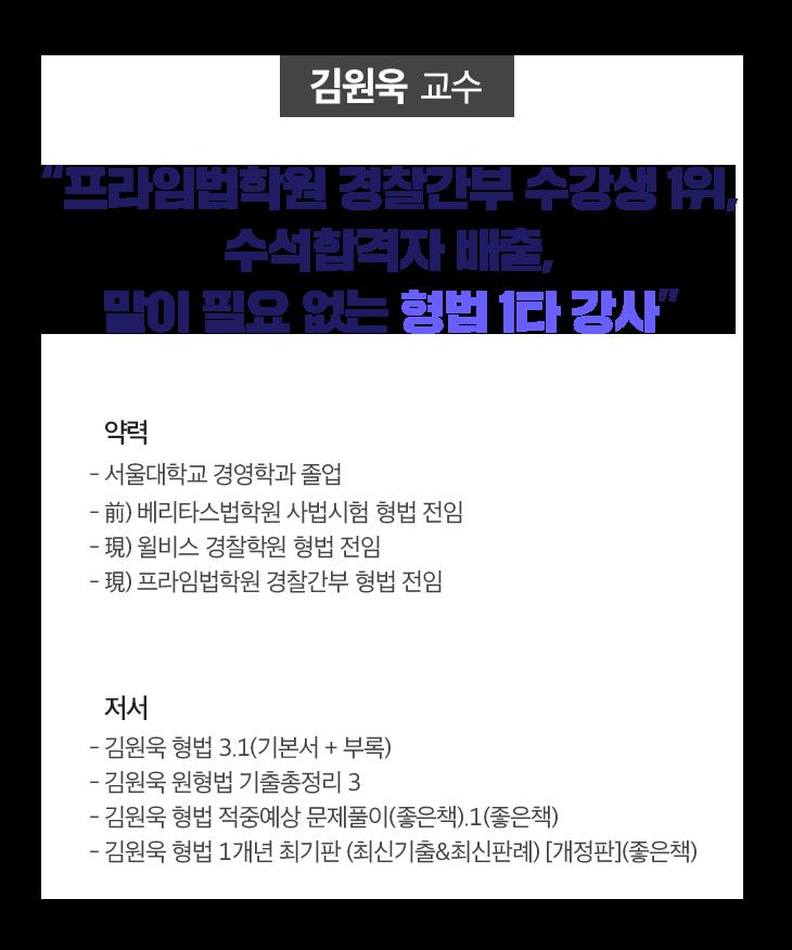 72기대비 경찰간부 김원욱 형법 1순환 약력소개