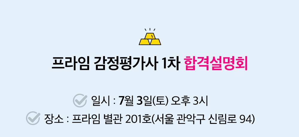 프라임 감정평가사 1차 합격설명회 일정
