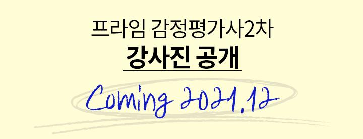 프라임 감정평가사 2차 강사진 공개 coming soon