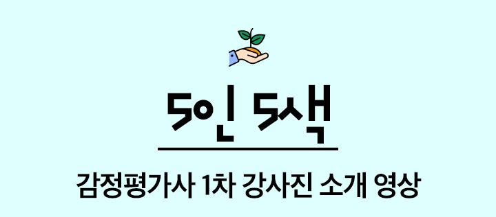 프라임 감정평가사 1차 강사진 소개영상