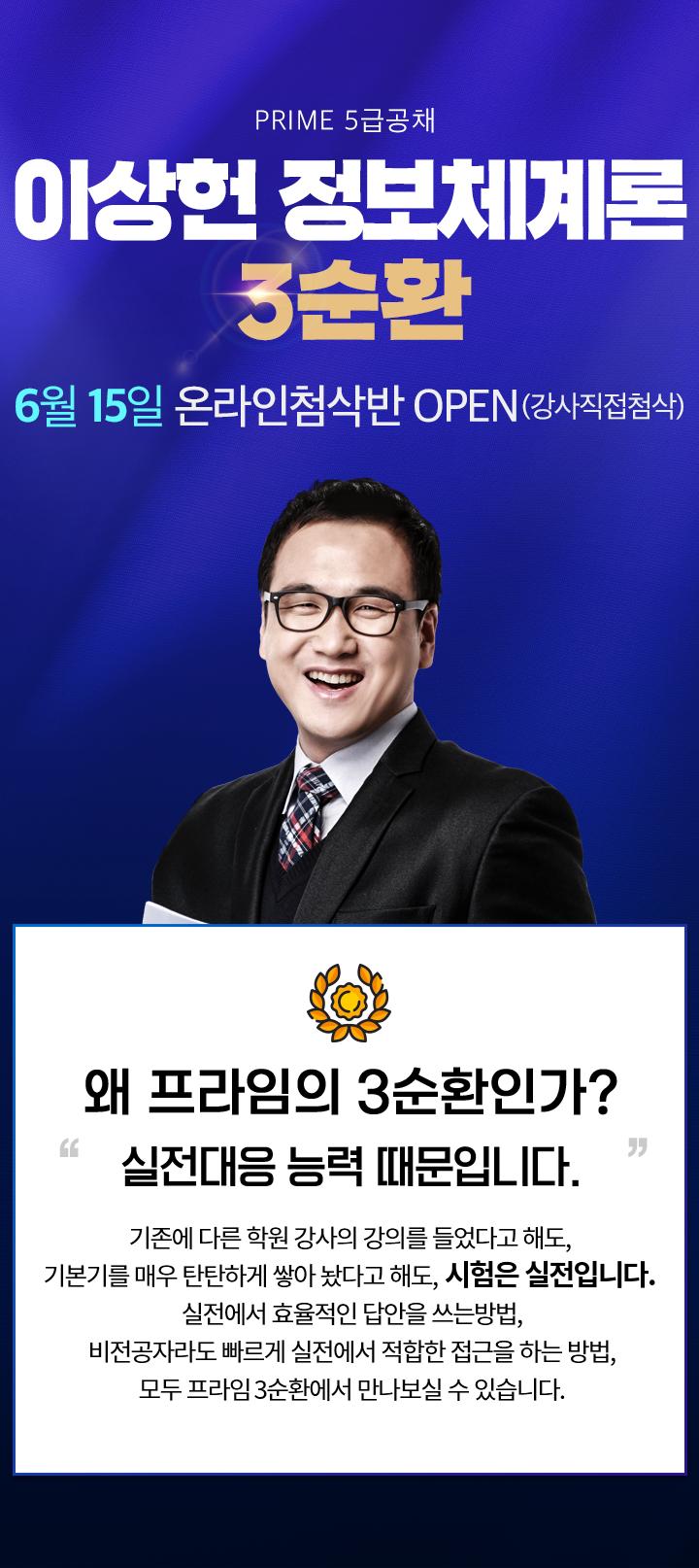 5급공채 이상헌 정보체계론 3순환 온라인첨삭반 타이틀