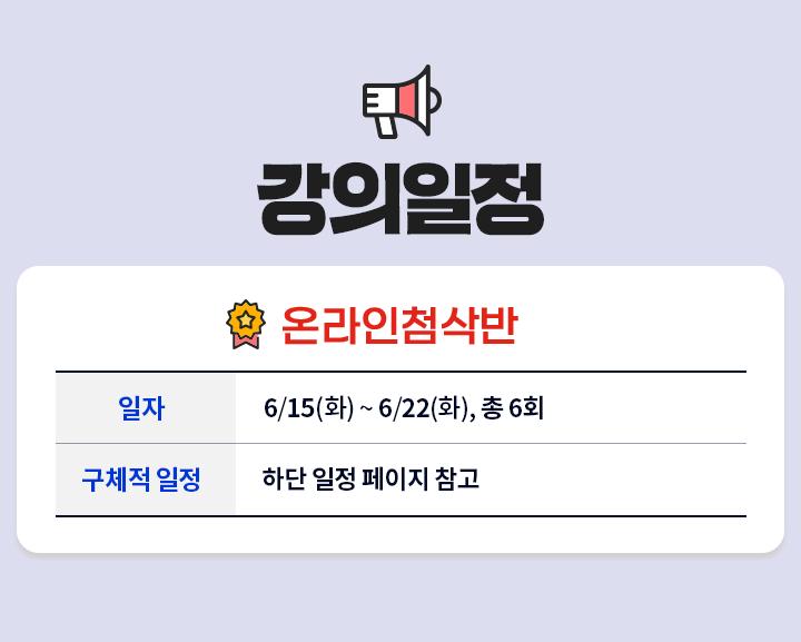5급공채 이상헌 정보체계론 3순환 온라인첨삭반 강의일정