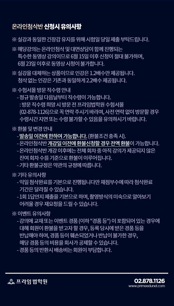 5급공채 이상헌 정보체계론 3순환 온라인첨삭반 신청시 유의사항