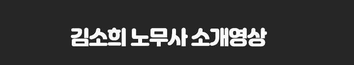 프라임 공인노무사 김소희 노무사 소개영상