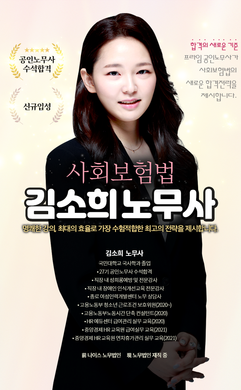프라임 공인노무사 김소희 노무사 타이틀 및 약력