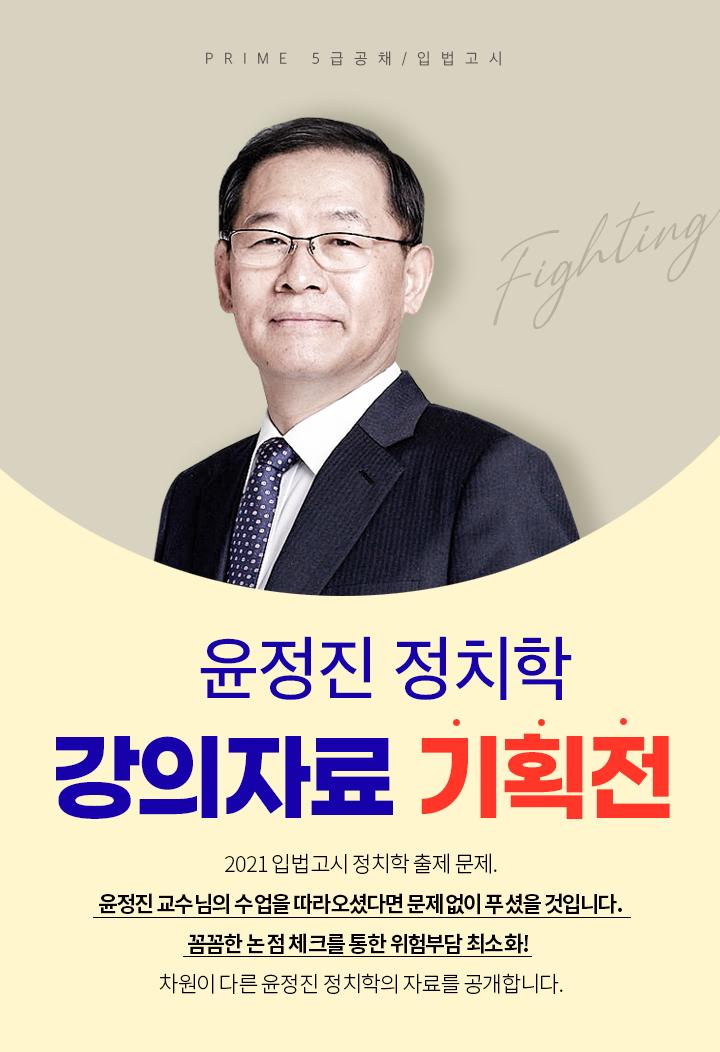 프라임 5급공채 입법고시 윤정진 정치학 강의자료 기획전 타이틀