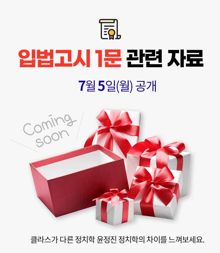 5급공채 윤정진 정치학 입법고시 1문 관련 자료 업데이트 알림