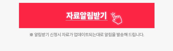 5급공채 윤정진 정치학 입법고시 1문 관련 자료 업데이트 알림받기 버튼
