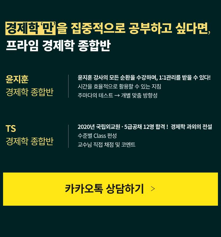 프라임 5급공채 윤지훈 경제학 종합반 이규명 TS 경제학 종합반