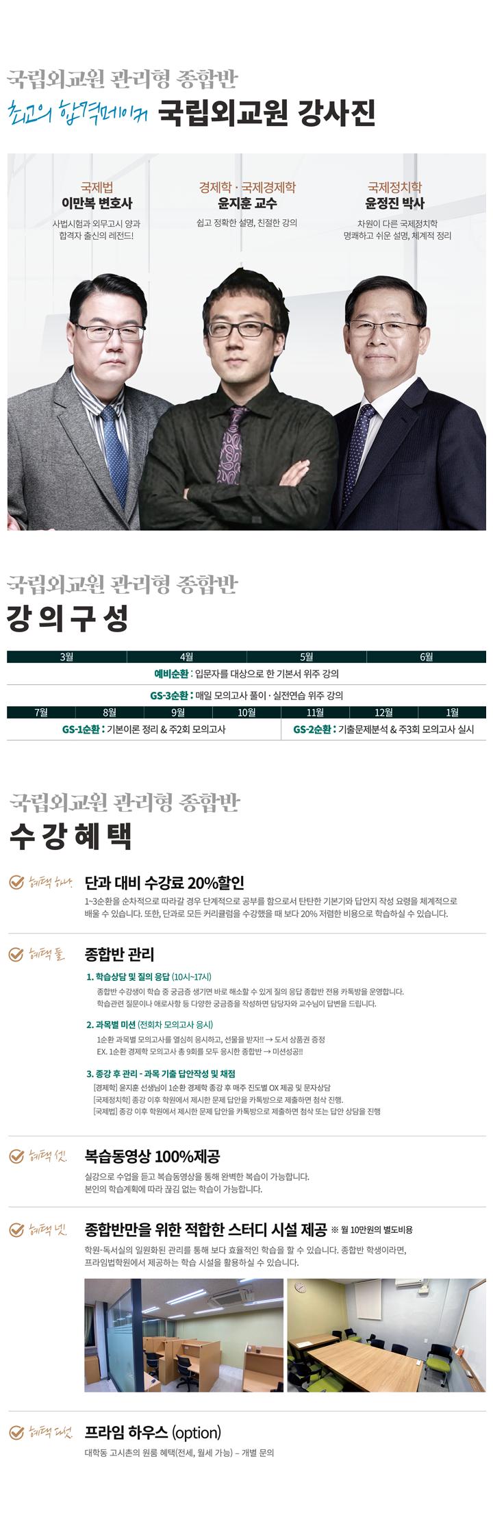 프라임 국립외교원 소수정예 관리형 종합반