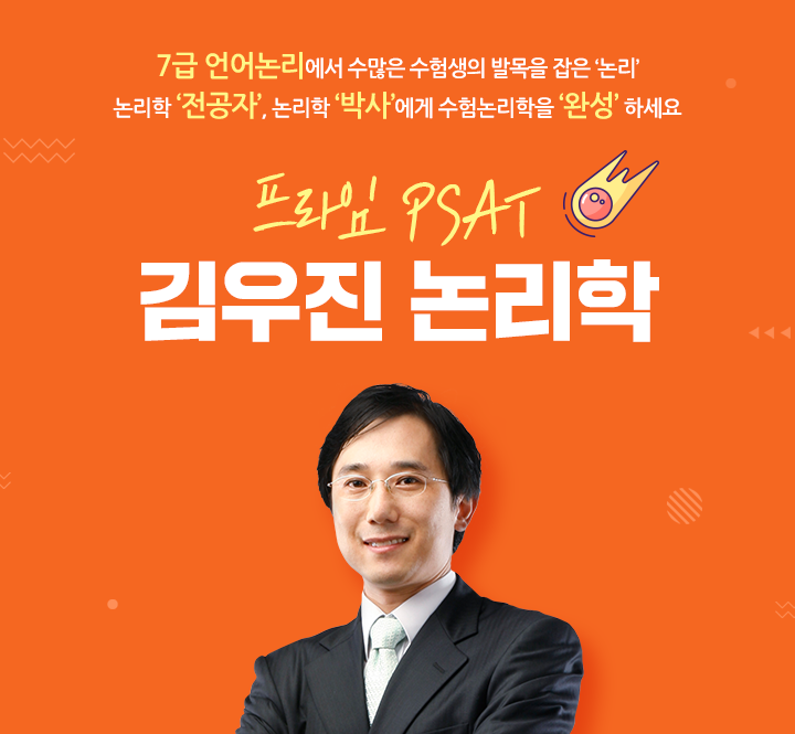 프라임 PSAT 김우진 논리학 타이틀