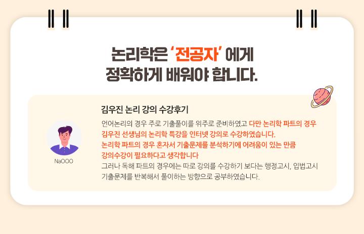 프라임 PSAT 논리학 전공자 김우진 논리학 수강후기