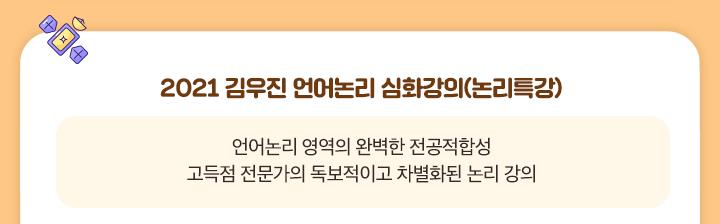 프라임 PSAT 합격생이 추천하는 김우진 언어논리 심화강의