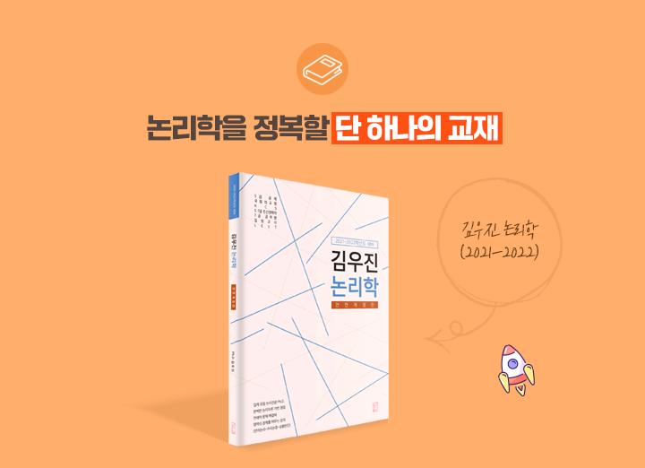 프라임 PSAT 김우진 언어논리 교재 김우진 논리학