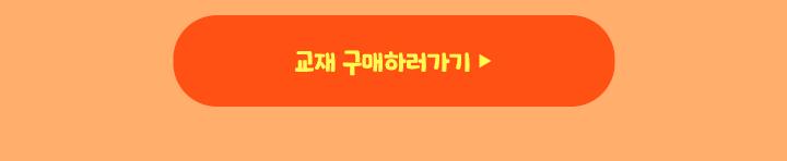 프라임 PSAT 김우진 논리학 교재 구매하러가기