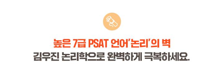 프라임 PSAT 김우진 논리학 마무리