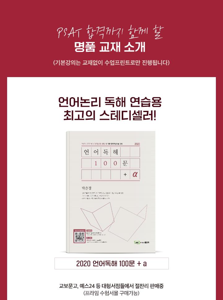 프라임 PSAT 박은경 언어독해 100문 교재
