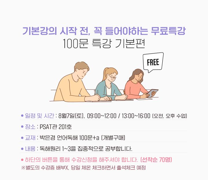 프라임 PSAT 박은경 언어논리 100문 무료특강