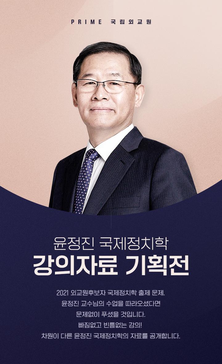 프라임 국립외교원 윤정진 국제정치학 강의자료 기획전 타이틀