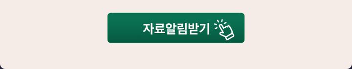 외교원후보자 제2문 관련자료 알림받기 버튼