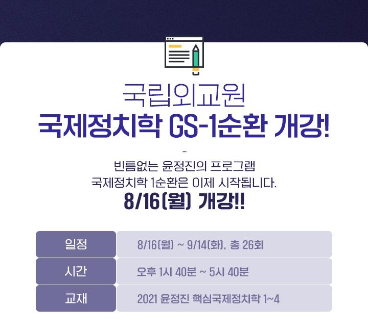프라임 국립외교원 윤정진 국제정치학 GS1순환 개강