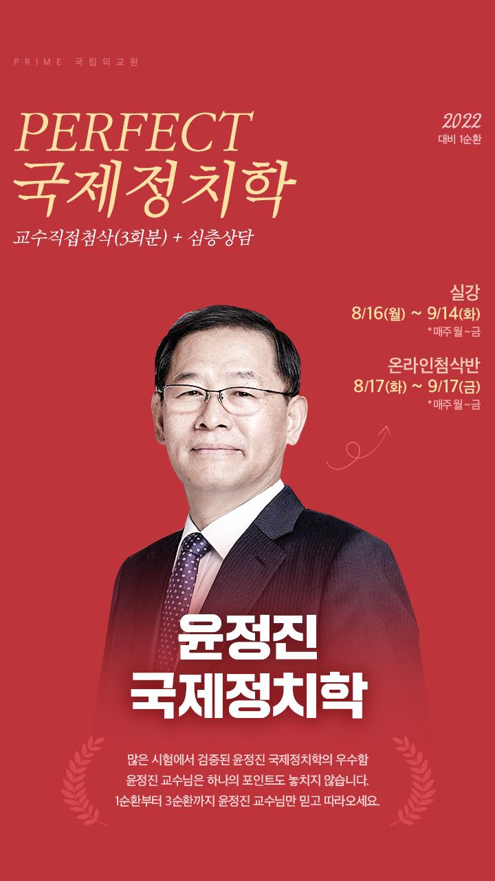 프라임 국립외교원 윤정진 국제정치학 1순환 개강