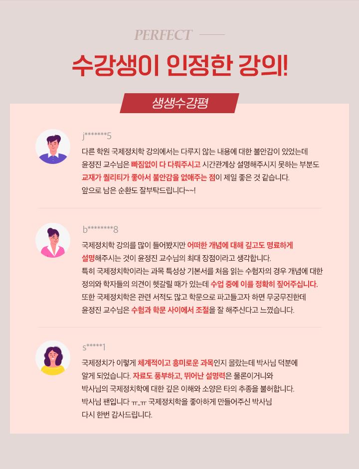 프라임 국립외교원 윤정진 국제정치학 1순환 수강후기