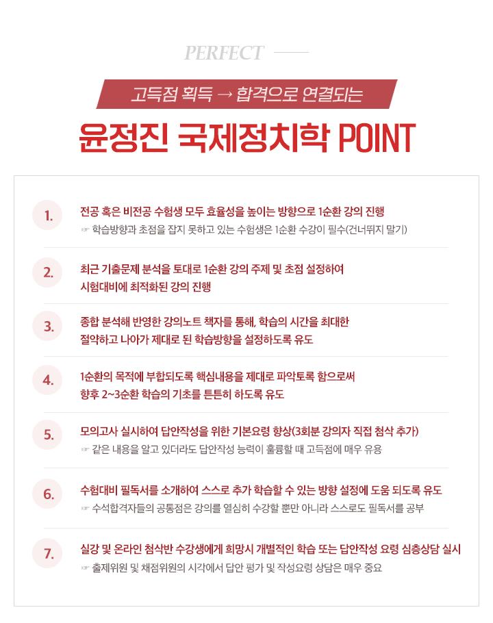 프라임 국립외교원 윤정진 국제정치학 1순환 특징
