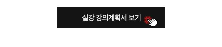 프라임 국립외교원 윤정진 국제정치학 1순환 실강 강의계획서 보기