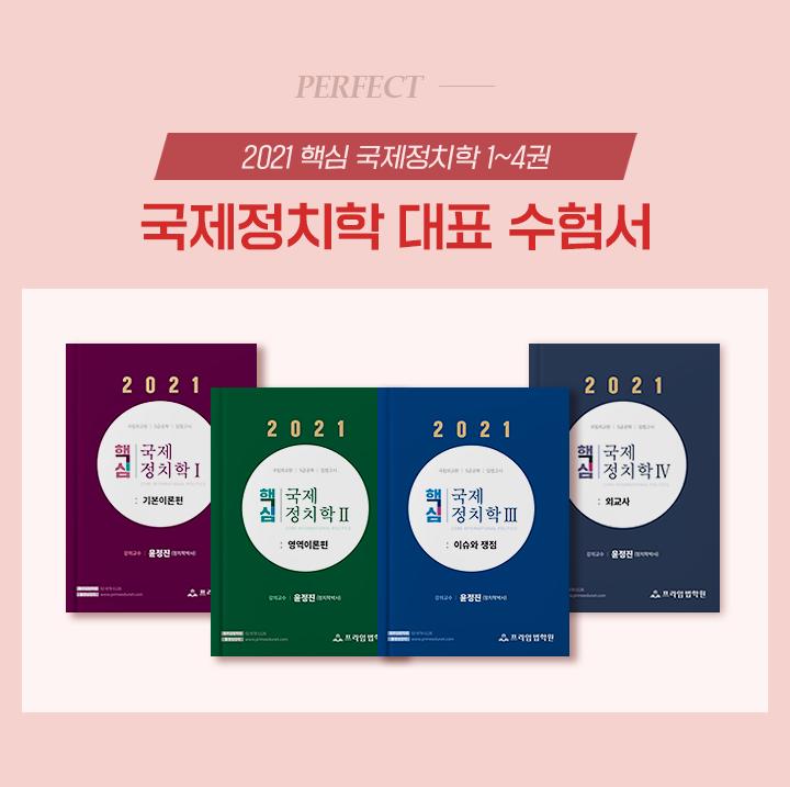프라임 국립외교원 윤정진 국제정치학 1순환 교재
