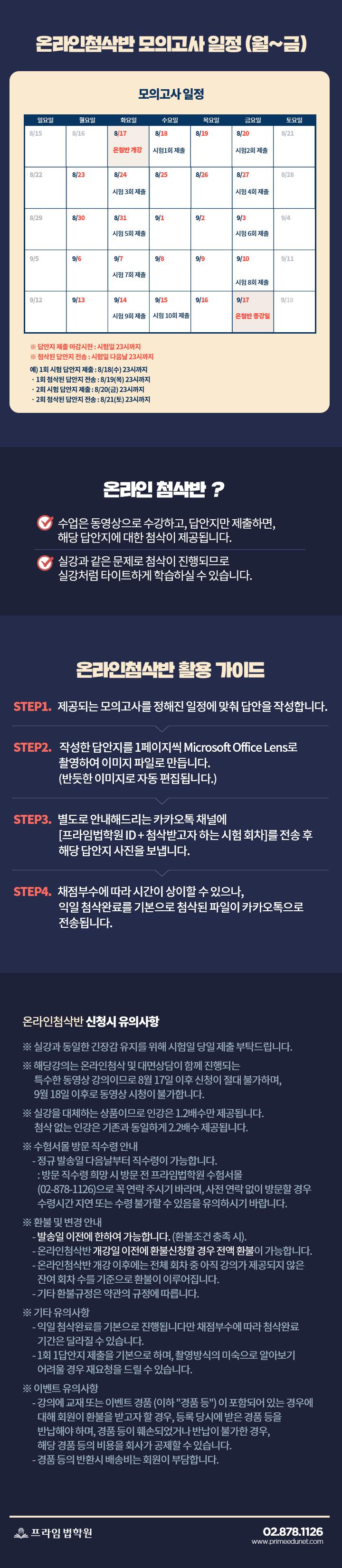 프라임 국립외교원 윤정진 국제정치학 온라인첨삭반 모의고사 일정