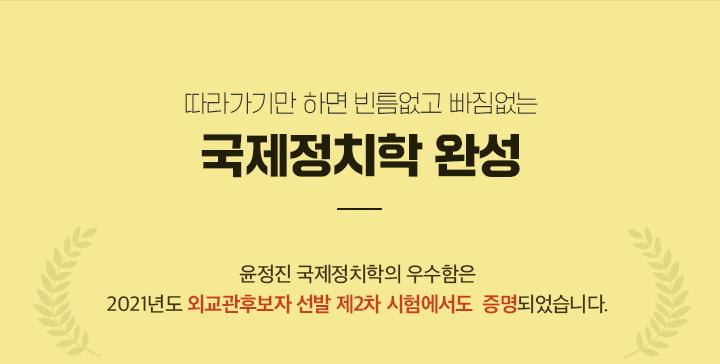 프라임 국립외교원 윤정진 국제정치학 강의자료 기획전 소개