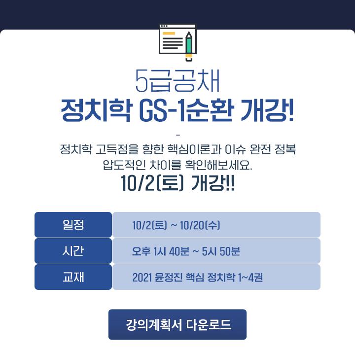 5급공채 정치학 1순환 10월 2일 토요일 개강 및 강의계획서 보기 버튼