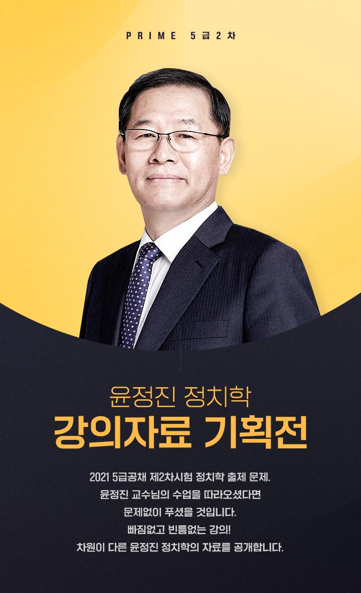 프라임 5급공채 제2차 윤정진 정치학 강의자료 기획전 타이틀