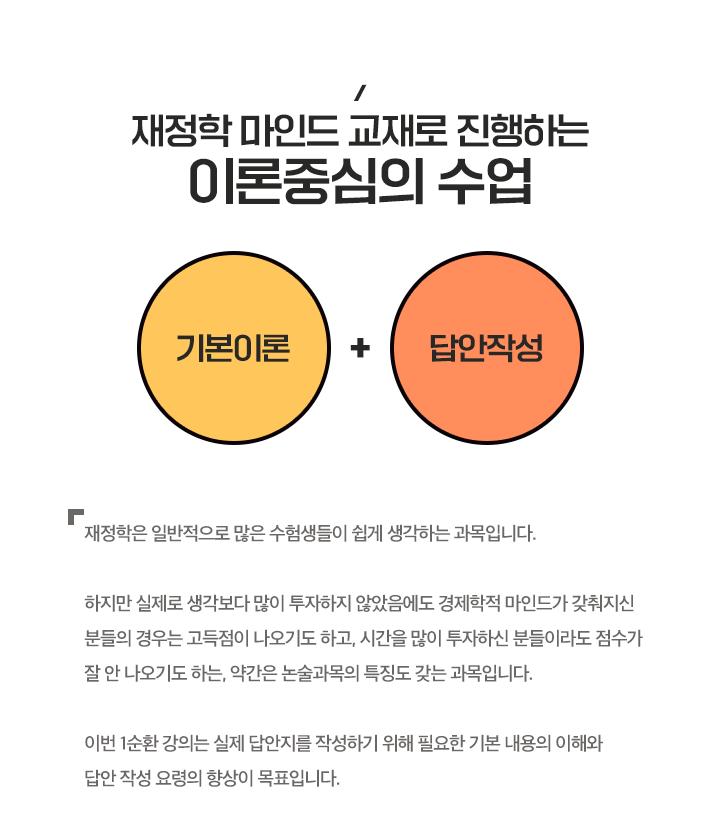 프라임 5급공채 윤지훈 재정학 1순환 강의 특징 1
